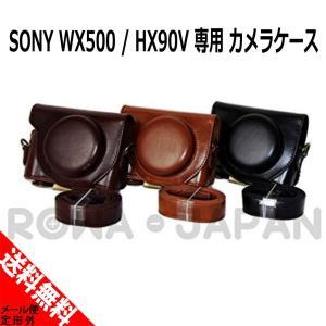 ソニー SONY DSC-WX500 DSC-HX90V 専用 カメラケース (ダークブラウン) ロワジャパン|rowa