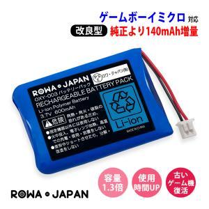 ニンテンドー ゲームボーイミクロ GAMEBOY micro 用 OXY-003 互換 バッテリーパック 大容量600mAh【ロワジャパン】|rowa