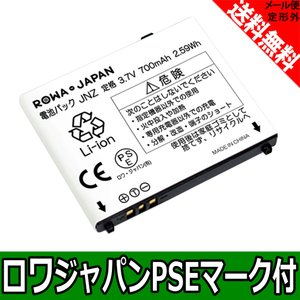 NTTドコモ docomo AAP29235 P19 互換 電池パック P-01A P-02A P-03A P-07A P-08A P-09A P-10A 対応 【ロワジャパン】|rowa