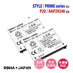 2個セット NTTドコモ docomo AAP29248 P20 互換 電池パック P-01B P-02B P-02C P-03C P-04B P-05C P-07B 対応 【ロワジャパン】|rowa