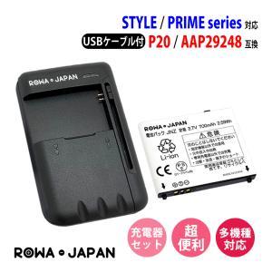 USB マルチ充電器 と NTTドコモ docomo P20 AAP29248 互換 電池パック【ロワジャパン】|rowa