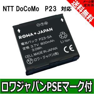 P23 互換 電池パック NTT ドコモ P-06C P-04C P-03D P-01E P-01F 対応 ロワジャパンPSEマーク付|rowa
