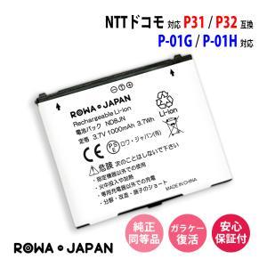 docomo NTTドコモ P32 P31 AAP29365 AAP29352 互換 電池パック P-01H P-01G 対応 【ロワジャパン】|rowa