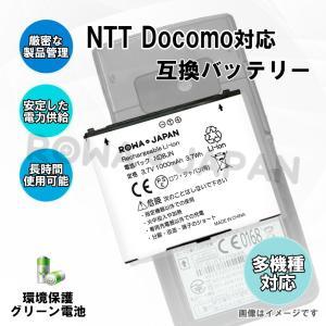 docomo NTTドコモ P32 P31 AAP29365 AAP29352 互換 電池パック P-01H P-01G 対応 【ロワジャパン】 rowa 04