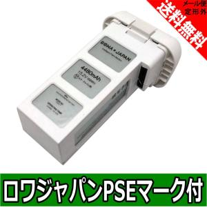 P3BATY DJI Phantom 3 ドローン 専用バッテリー 互換 4480mAh ロワジャパン|rowa