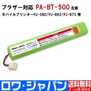 Brother ブラザー PocketJet 用 PA-BT-500 ニッケル水素充電池 Ni-MH 充電式 互換 バッテリー 実容量高 【ロワジャパン】|rowa