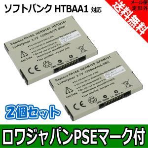 【増量】【2個セット】SoftBank ソフトバンク X01HT の HTBAA1 互換 バッテリー【ロワジャパン社名明記のPSEマーク付】|rowa