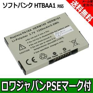 【増量】SoftBank ソフトバンク X01HT の HTBAA1 互換 バッテリー【ロワジャパン社名明記のPSEマーク付】|rowa