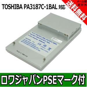 【実容量高】TOSHIBA 東芝 e700 e740 e750 e755 の PA3187C-1BAL PA3197C-1BAL PA3197U-1BRL 互換 バッテリー【ロワジャパンPSEマーク付】|rowa