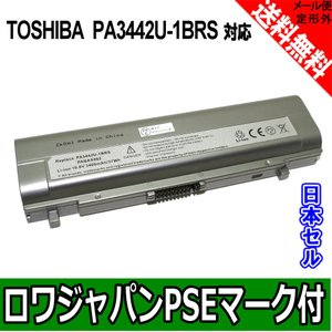 TOSHIBA 東芝 PA3442U-1BRS PABAS062 互換 バッテリー 実容量高 日本セル【ロワジャパン】 rowa