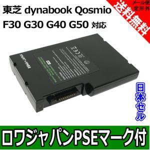TOSHIBA 東芝 dynabook Qosmio F30 G30 G40 G50 GX 対応 PABAS170 PABAS081 PABAS080 互換 バッテリー 日本セル【ロワジャパン】 rowa