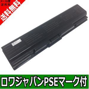 TOSHIBA 東芝 PABAS174 TS-A200 PABAS173 PABAS098 PABAS097 PA3534U-1BRS PA3533U-1BRS 互換 バッテリー 高品質 増量 【ロワジャパンPSEマーク付】|rowa
