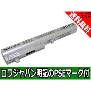【実容量高】TOSHIBA 東芝 NB200 Dynabook UX/23 シリーズ mini NB205 シリーズ の PABAS209 PABAS211互換 バッテリー【ロワジャパンのPSEマーク付】|rowa