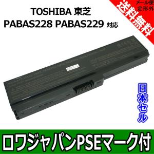 【日本セル】【6セル】TOSHIBA Dynabook Satellite の PABAS117 PABAS178 PABAS201 PABAS227 PABAS228 PABAS229 互換 バッテリー【ロワジャパンのPSEマーク付】|rowa