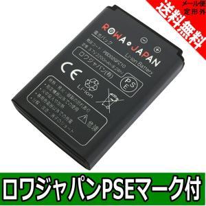 EMOBILE イーモバイル PBD02GPZ10 / au エーユー HWD06UAA 互換 電池パック GP02 DATA06 DATA08W 対応 【ロワジャパン】|rowa