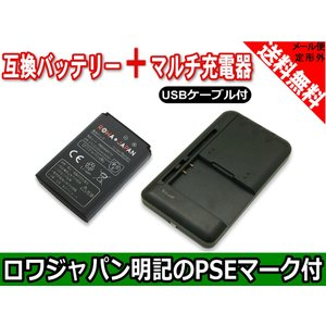 USB マルチ充電器 と EMOBILE イーモバイル PBD02GPZ10 / au エーユー HWD06UAA 互換 電池パック 【ロワジャパン】|rowa