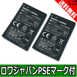 2個セット EMOBILE イーモバイル Pocket WiFi GL06P の PBD06LPZ10 HWBBX1 互換 電池パック 【ロワジャパン】|rowa