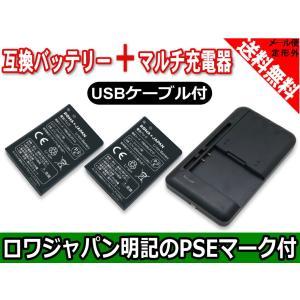 USB マルチ充電器 と EMOBILE イーモバイル Pocket WiFi GL06P の PBD06LPZ10 HWBBX1 【2個セット】互換 電池パック 【ロワジャパン】|rowa