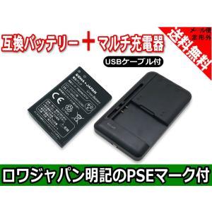 USB マルチ充電器 と EMOBILE イーモバイル Pocket WiFi GL06P の PBD06LPZ10 HWBBX1 互換 電池パック 【ロワジャパン】|rowa
