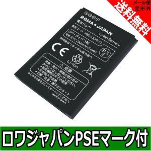 Y!mobile ワイモバイル PBD10LPZ10 HWBBY1 / SoftBank HWBBB1 互換 電池パック Pocket WiFi GL10P 303HW 304HW 対応 【ロワジャパン】|rowa