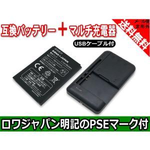 USB マルチ充電器 と ワイモバイル PBD10LPZ10 HWBBY1 / SoftBank HWBBB1 互換 電池パック GL10P 303HW 304HW 対応【ロワジャパン】|rowa