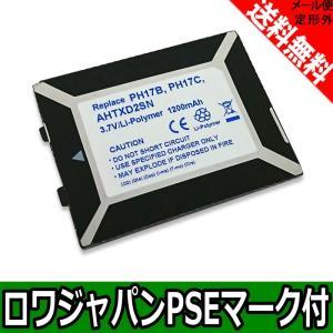 ●Dopod 696i.699.SPV M1000.O2 Xda IIの PH17B バッテリー|rowa