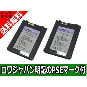 【実容量高】【2個セット】DOPOD PH26B 互換 バッテリー【ロワジャパンPSEマーク付】|rowa