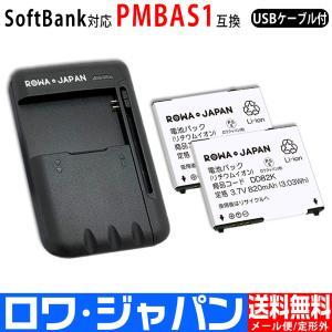USB マルチ充電器 と ソフトバンク 103P 002P 001P 940P の PMBAS1 【2個セット】互換 バッテリー【ロワジャパン】|rowa