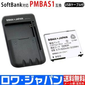 USB マルチ充電器 と ソフトバンク 103P 002P 001P 940P の PMBAS1 互換 バッテリー【ロワジャパン】|rowa