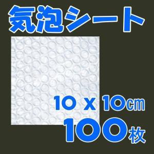 気泡シート 小/袋/外粒 100枚 エアキャップ 梱包 気泡 緩衝材 100×100mm|rowa