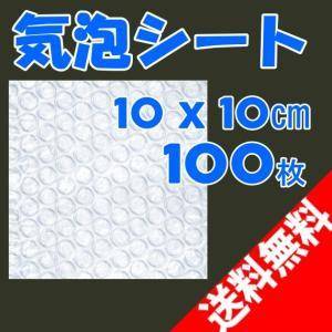 気泡シート 小/袋/外粒 [100枚] エアークッション 梱包 気泡 緩衝材 (100×100mm)|rowa