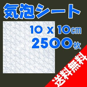 気泡シート [2500枚] エアークッション 小 サイズ 外粒 (100×100mm) 【ロワジャパン】|rowa