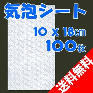 【ロワジャパン】 気泡シート [100枚](エアキャップ・エアークッション) Sサイズ 外粒(100×180mm)|rowa