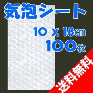 気泡シート 袋 [100枚] エアークッション 緩衝材 小/外粒 (100×180mm) 【ロワジャパン】|rowa
