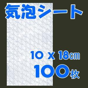 気泡シート 小/袋/外粒 [100枚] エアークッション 梱包 気泡 緩衝材 (100×180mm)|rowa