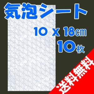 【ロワジャパン】 気泡シート 袋 [10枚](エアキャップ・エアークッション) Sサイズ 外粒(100×180mm)|rowa