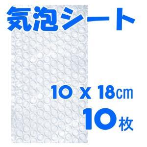 【ロワジャパン】 気泡シート 小/袋/外粒 [10枚] エアークッション 梱包 気泡 緩衝材 (100×180mm)|rowa