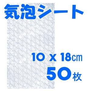【ロワジャパン】 気泡シート 小/袋/外粒 [50枚] エアークッション 梱包 気泡 緩衝材 (100×180mm)|rowa