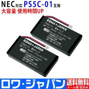 2個セット NEC 日本電気 PS5C-01 互換 電池パック コードレス子機 対応 ロワジャパン|rowa