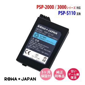 PSP-2000 PSP-3000 互換 バッテリーパック PSP-S110 1200mAh 実容量高 日本市場向け 三ヶ月保証 高品質【ロワジャパン】|rowa