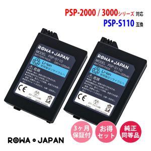 2個セット PSP-2000 PSP-3000 互換 バッテリーパック PSP-S110 1200mAh 実容量高 日本市場向け 三ヶ月保証 高品質 【ロワジャパン】|rowa