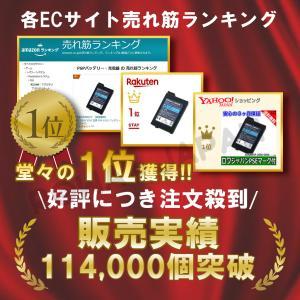 PSP-2000 PSP-3000 互換 バッテリーパック PSP-S110 1200mAh 実容量高 日本市場向け 三ヶ月保証 高品質【ロワジャパン】|rowa|04
