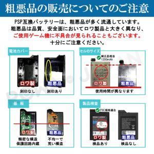 PSP-2000 PSP-3000 互換 バッテリーパック PSP-S110 1200mAh 実容量高 日本市場向け 三ヶ月保証 高品質【ロワジャパン】|rowa|05
