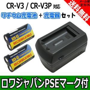 【実容量高】CRV3 CR-V3 CR-V3P RCR-V3 LB01 LB-01 LB-01E SBP-1103 SBP-1303【2個セット】互換 バッテリーと充電器セット【ロワジャパンPSEマーク付】|rowa