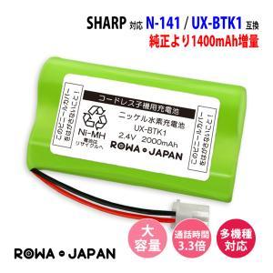 N-141 UX-BTK1 シャープ / HHR-T316 BK-T316 パナソニック 大容量2000mAh コードレス子機 充電池 互換 【ロワジャパン】|rowa
