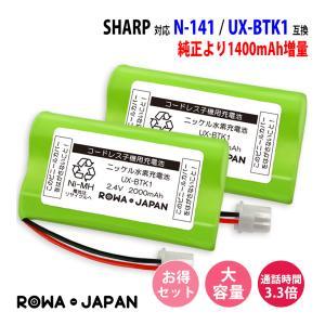2個セット N-141 UX-BTK1 シャープ / HHR-T316 BK-T316 パナソニック 大容量2000mAh コードレス子機 充電池 互換 【ロワジャパン】|rowa