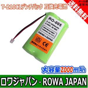 T-210CLデンチパック NTT / N-120 UBATN0120AFZZ シャープ コードレスホン 子機 互換 充電池 大容量2000mAh 【ロワジャパン】|rowa