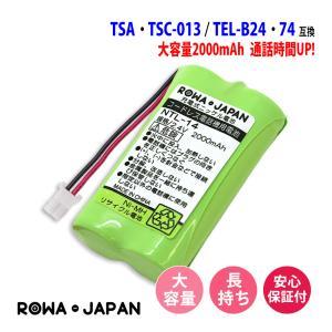 ELPA TSA-013 TSC-013 TSB-013 THB-013 / OHM TEL-B2064H TEL-B2014H 大容量2000mAh コードレスホン 子機用 充電池 互換 【ロワジャパン】 rowa