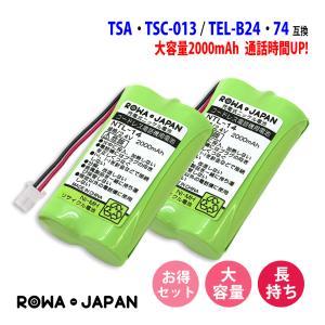 2個セット ELPA TSA-013 TSC-013 TSB-013 THB-013 / OHM TEL-B2064H TEL-B2014H 大容量2000mAh コードレスホン 子機用 充電池 互換 【ロワジャパン】 rowa