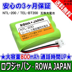 サンヨー NTL-200 TEL-BT200 / パナソニック BK-T411 コードレス子機 対応 互換 充電池 ロワジャパン|rowa